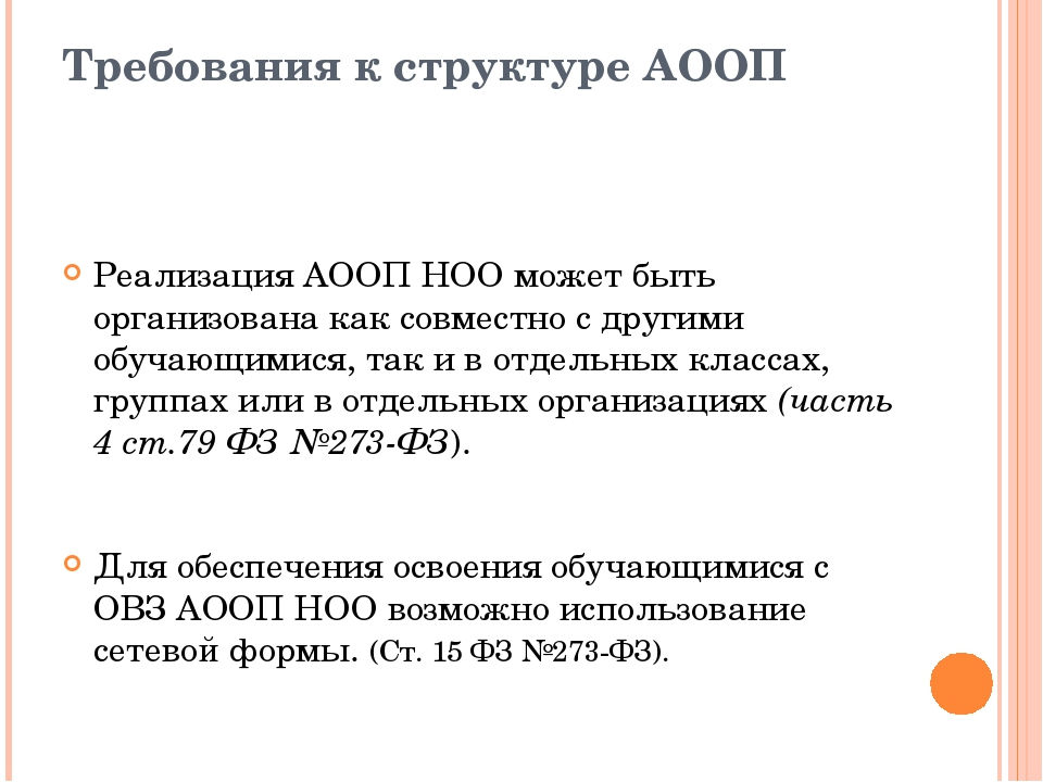 Требования к структуре АООП Реализация АООП НОО может быть организована как с...