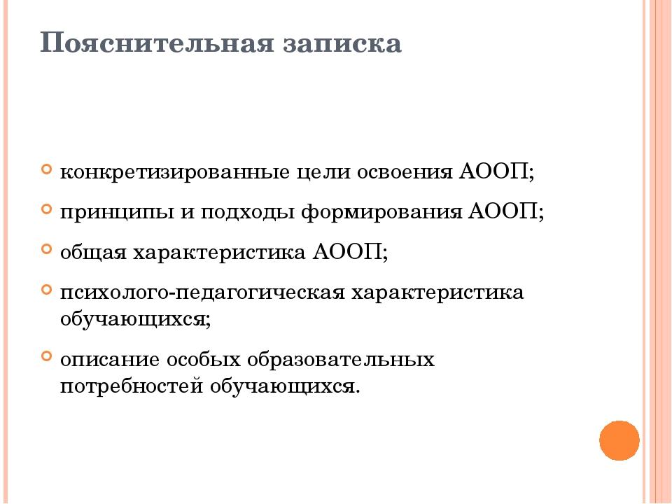Пояснительная записка конкретизированные цели освоения АООП; принципы и подхо...