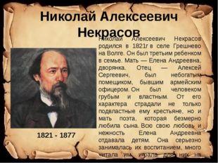 Николай Алексеевич Некрасов Николай Алексеевич Некрасов родился в 1821гв сел