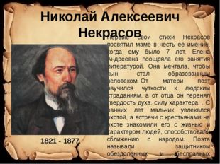 Николай Алексеевич Некрасов Первые свои стихи Некрасов посвятил маме в честь