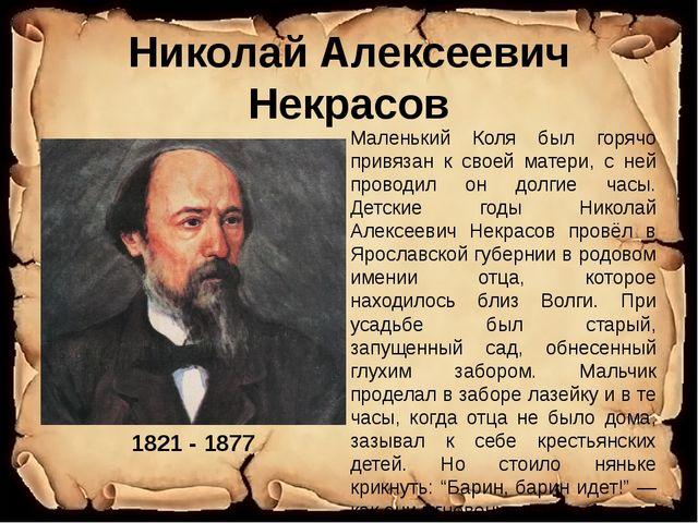Николай Алексеевич Некрасов Маленький Коля был горячо привязан к своей матери...