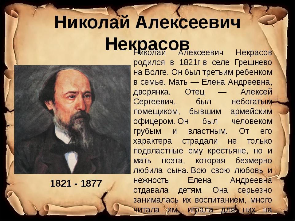Николай Алексеевич Некрасов Николай Алексеевич Некрасов родился в 1821гв сел...