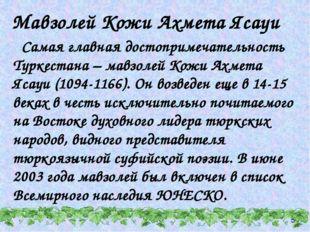 Мавзолей Кожи Ахмета Ясауи Самая главная достопримечательность Туркестана – м