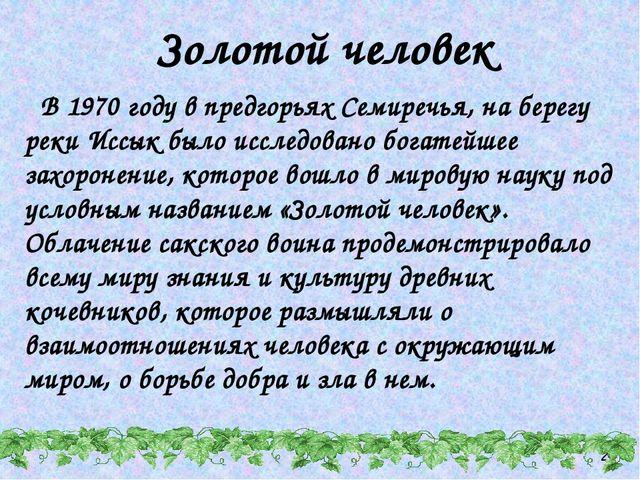 Золотой человек В 1970 году в предгорьях Семиречья, на берегу реки Иссык было...