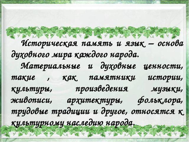 Историческая память и язык – основа духовного мира каждого народа. Материал...