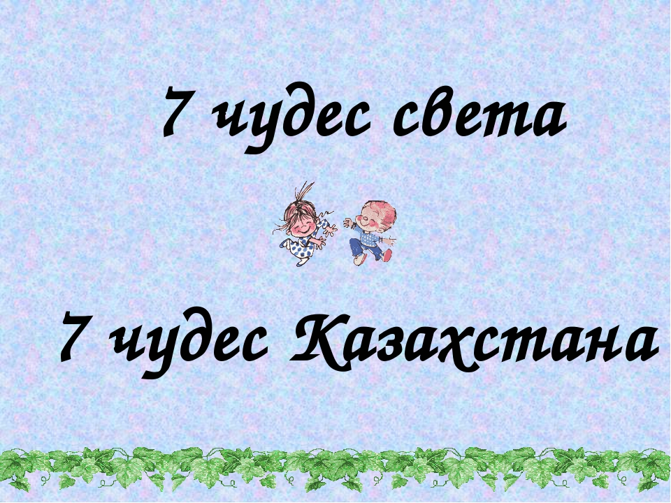 7 чудес света 7 чудес Казахстана