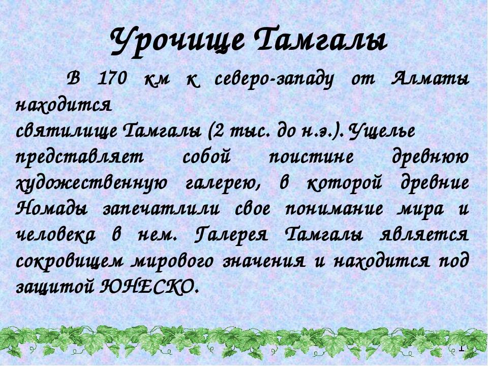 Урочище Тамгалы В 170 км к северо-западу от Алматы находится святилище Тамгал...