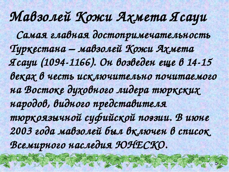 Мавзолей Кожи Ахмета Ясауи Самая главная достопримечательность Туркестана – м...