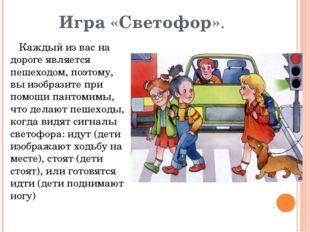 Игра «Светофор». Каждый из вас на дороге является пешеходом, поэтому, вы изоб