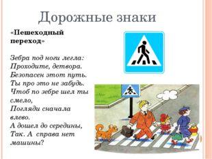 Дорожные знаки «Пешеходный переход» Зебра под ноги легла: Проходите, детвора.
