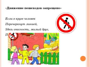 «Движение пешеходов запрещено» Если в круге человек Перечеркнут линией, Здесь
