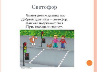 Светофор Знают дети с давних пор Добрый друг наш – светофор. Нам его подскаже