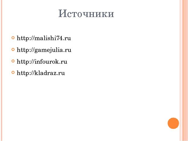 Источники http://malishi74.ru http://gamejulia.ru http://infourok.ru http://k...