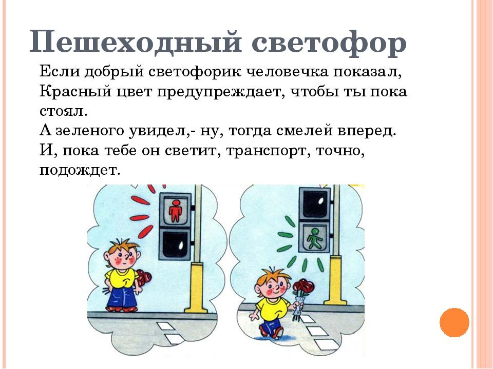 Пешеходный светофор Если добрый светофорик человечка показал, Красный цвет пр...