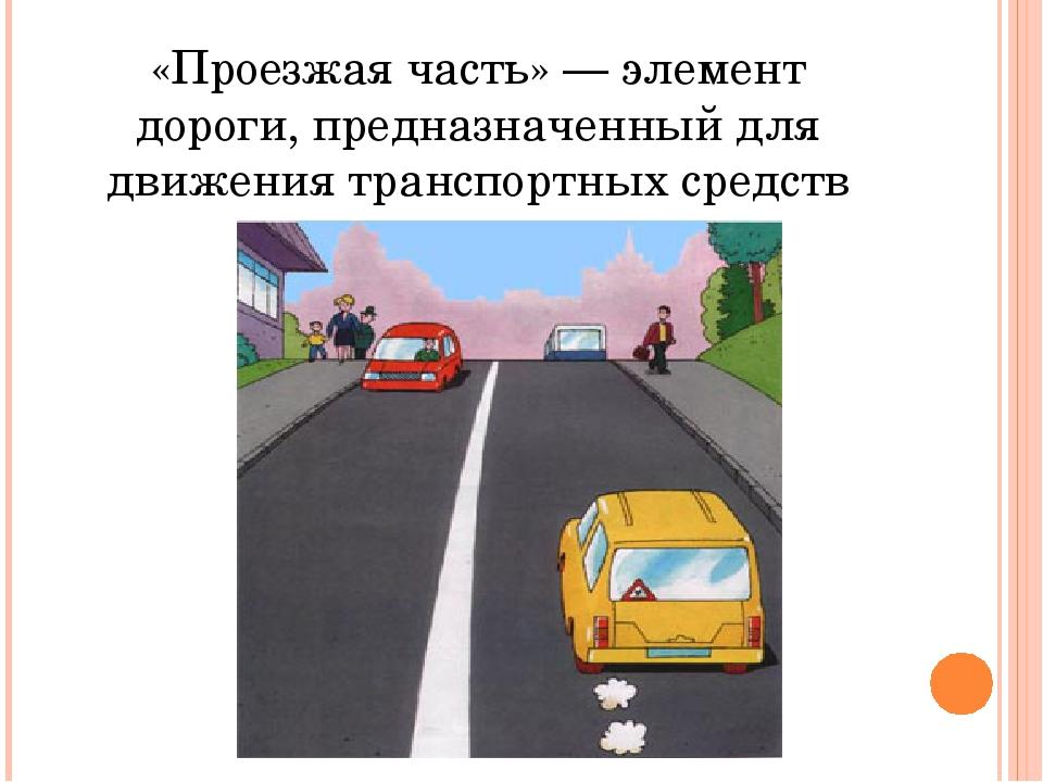 «Проезжая часть» — элемент дороги, предназначенный для движения транспортных...