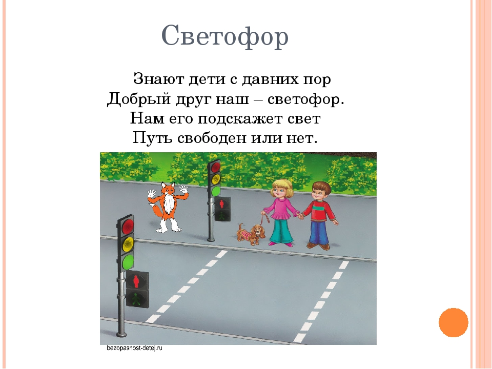 Светофор Знают дети с давних пор Добрый друг наш – светофор. Нам его подскаже...