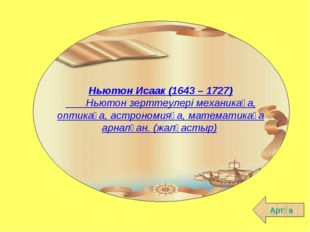 Артқа Ньютон Исаак (1643 – 1727)  Ньютон зерттеулерi механикаға, оптика