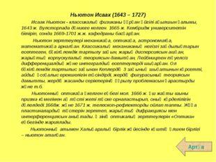 Ньютон Исаак (1643 – 1727)  Исаак Ньютон - классикалық физиканы құрған әй