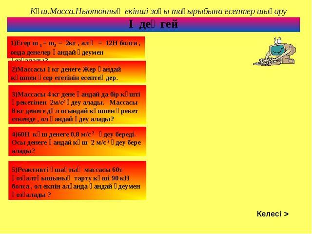 Күш.Масса.Ньютонның екінші заңы тақырыбына есептер шығару 1)Егер m 1 = m2 =...