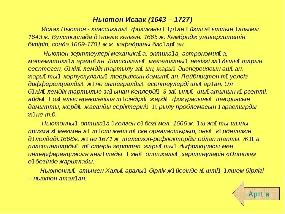 Ньютон Исаак (1643 – 1727)  Исаак Ньютон - классикалық физиканы құрған әй...