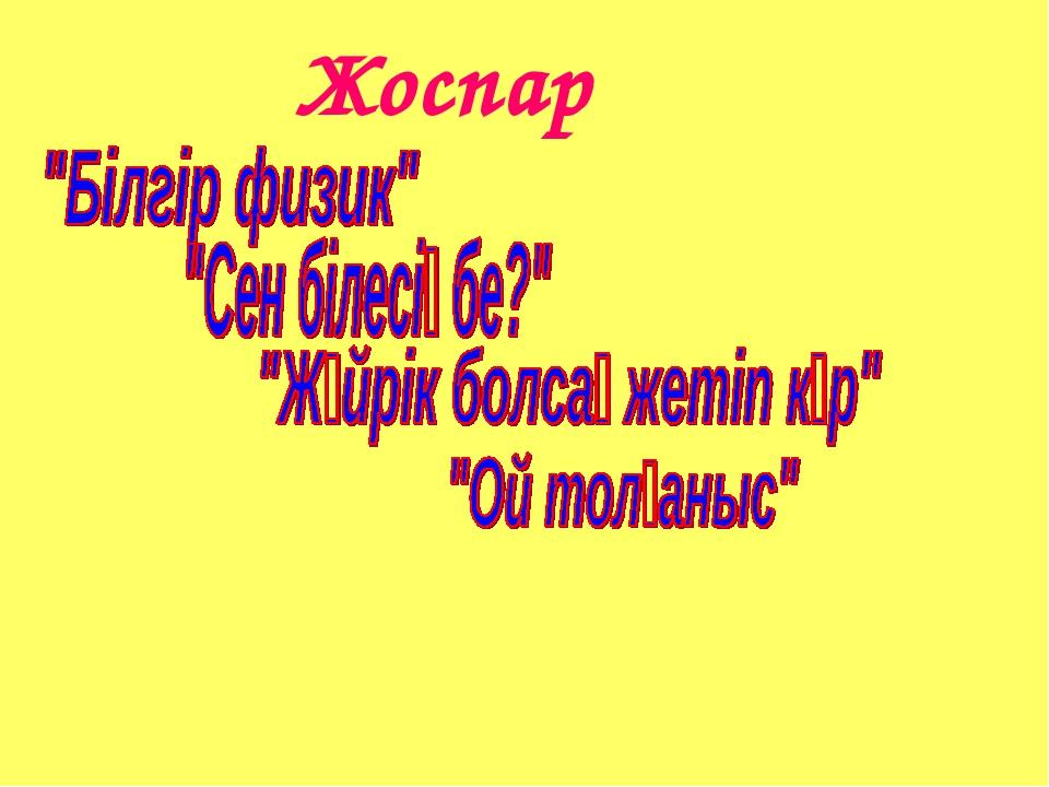 Жоспар