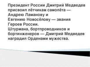 Президент России Дмитрий Медведев присвоил лётчикам самолёта — Андрею Ламанов