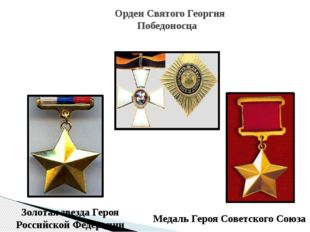 Орден Святого Георгия Победоносца Медаль Героя Советского Союза Золотая звез