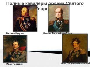 Полные кавалеры ордена Святого Георгия Михаил Кутузов Михаил Барклай-де-Толли