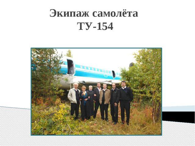 Экипаж самолёта ТУ-154