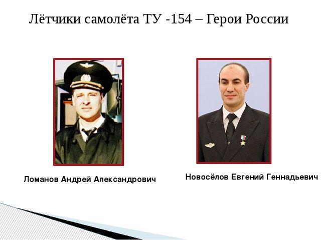 Ломанов Андрей Александрович Новосёлов Евгений Геннадьевич Лётчики самолёта Т...