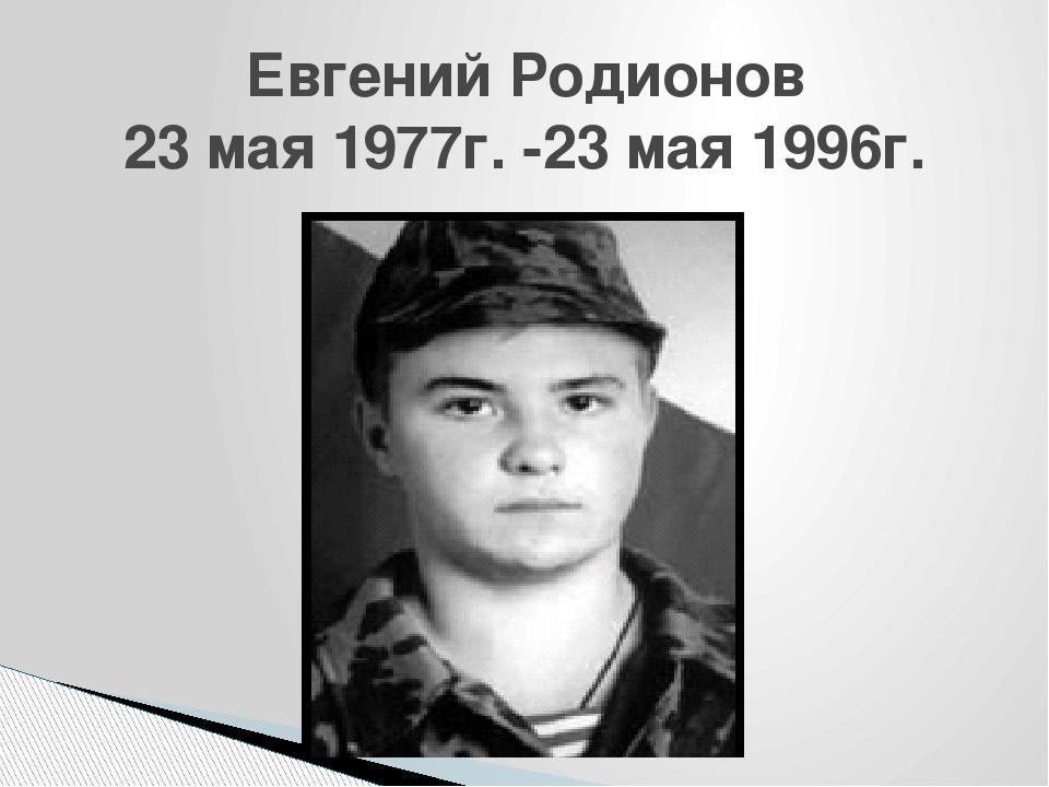 Евгений Родионов 23 мая 1977г. -23 мая 1996г.