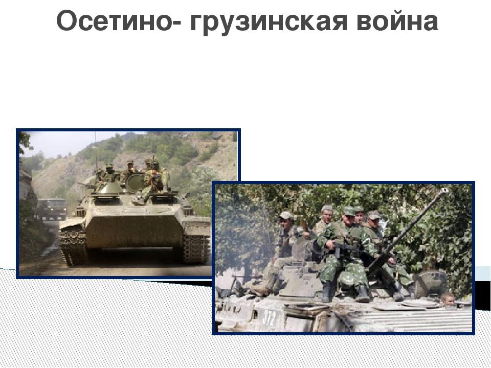 Осетино- грузинская война