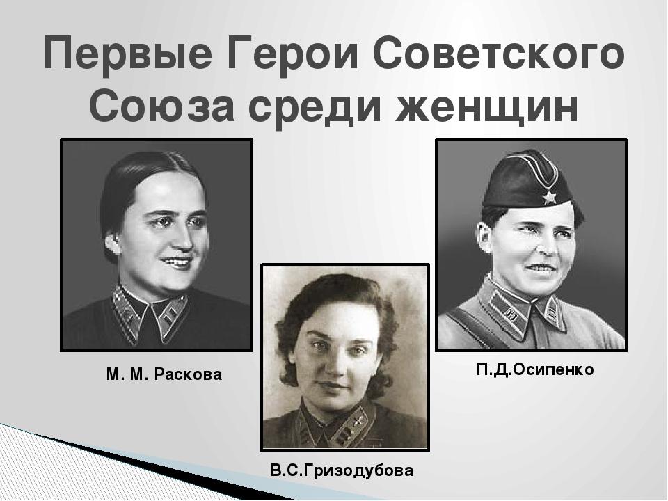 Первые Герои Советского Союза среди женщин М. М. Раскова П.Д.Осипенко В.С.Гри...