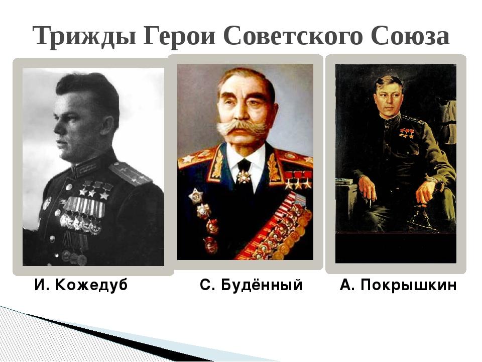 Трижды Герои Советского Союза С. Будённый А. Покрышкин И. Кожедуб