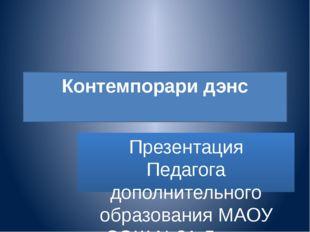 Презентация Педагога дополнительного образования МАОУ СОШ №21 Левада Натальи