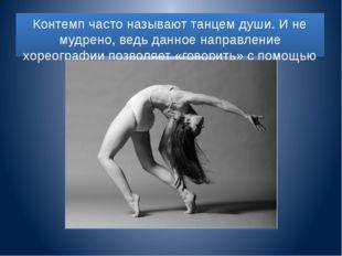 Контемп часто называют танцем души. И не мудрено, ведь данное направление хор