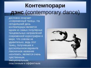 Контемпорари дэнс(contemporary dance) дословно означает «современный танец».