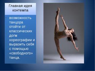 Главная идея контемпа возможность танцора отойти от классических догм хореогр