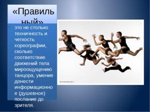 «Правильный» танец в стиле контемпорари- это не столько техничность и четко