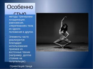 Особенностью танца контемп является- методы тренировки координации, равновеси