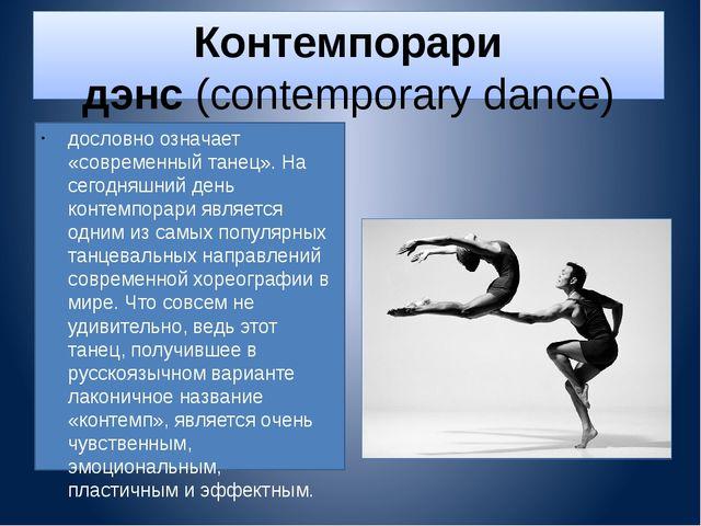 Контемпорари дэнс(contemporary dance) дословно означает «современный танец»....