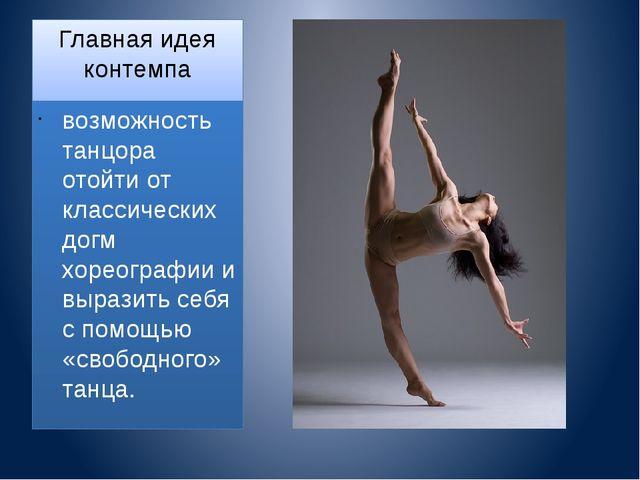 Главная идея контемпа возможность танцора отойти от классических догм хореогр...