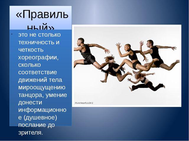 «Правильный» танец в стиле контемпорари- это не столько техничность и четко...
