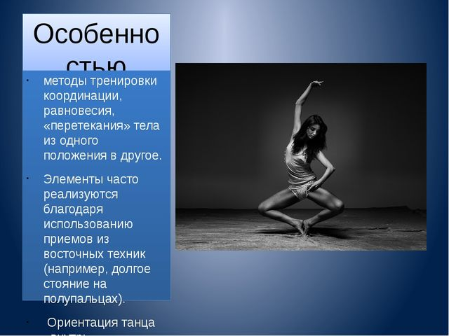 Особенностью танца контемп является- методы тренировки координации, равновеси...