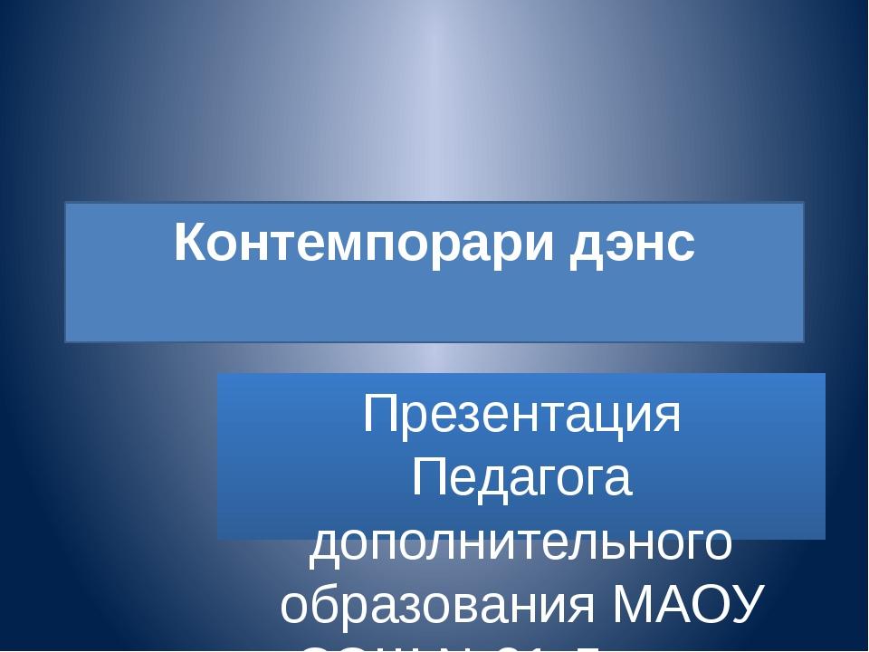 Презентация Педагога дополнительного образования МАОУ СОШ №21 Левада Натальи...