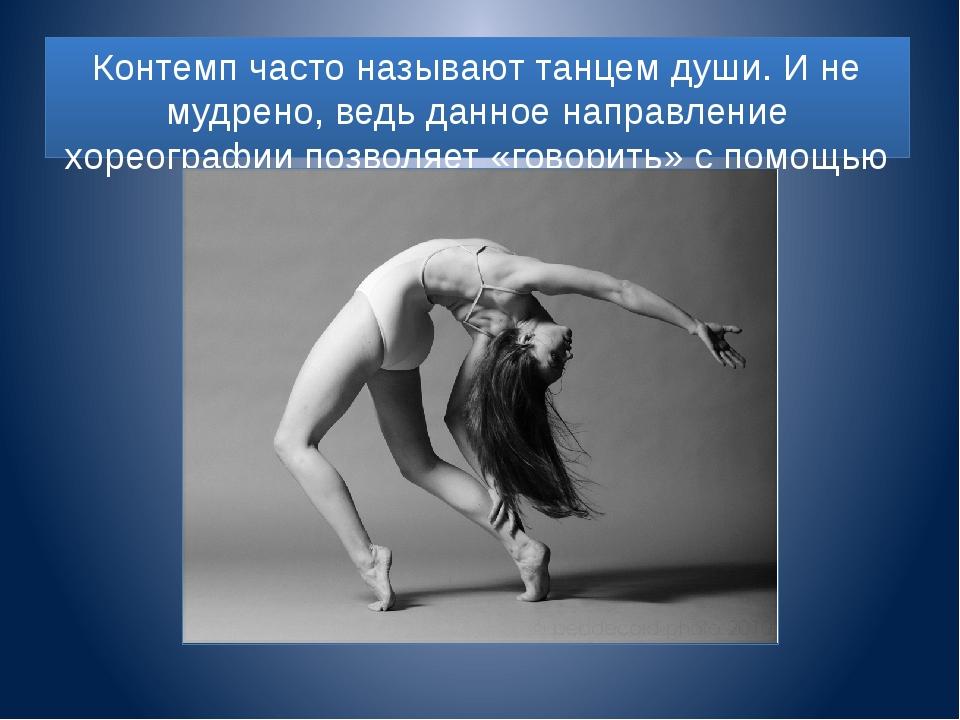 Контемп часто называют танцем души. И не мудрено, ведь данное направление хор...