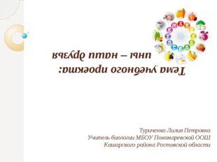 Тема учебного проекта: Витамины – наши друзья Туриченко Лилия Петровна Учите