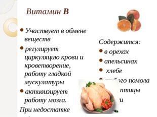 Витамин В Участвует в обмене веществ регулирует циркуляцию крови и кроветворе
