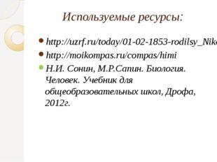 Используемые ресурсы: http://uzrf.ru/today/01-02-1853-rodilsy_Nikolay_lunin/