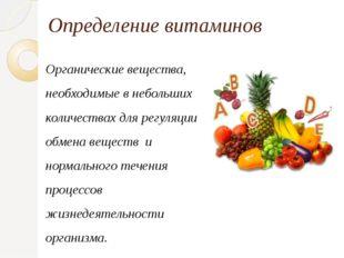 Определение витаминов Органические вещества, необходимые в небольших количест